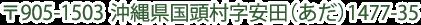 沖縄県国頭村字安田(あだ)1477-35