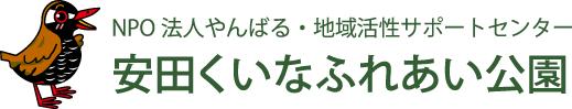 NPO法人やんばる・地方活性サポートセンター 安田くいなふれあい公園