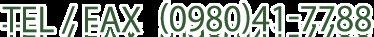 TEL/FAX (0980)41-7788